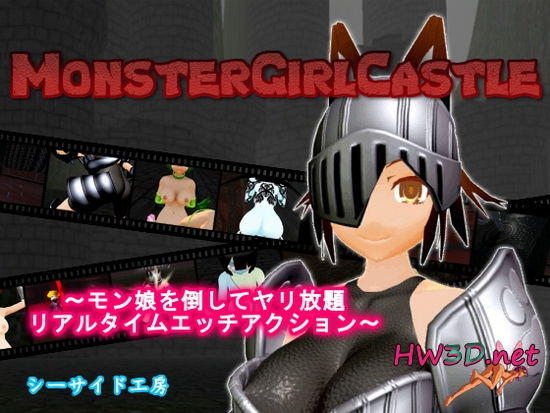 MonsterGirlCastle (2017) English Uncensored
