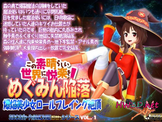 Pleasure on This Wonderful World! Megumin's Defeat (2017) Японский