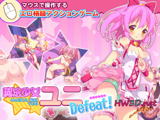 Magical Girl Yuni Defeat! (2017) Японский